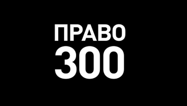 ПГИС в рейтинге «ПРАВО-300»